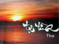 Phân tích bài thơ Tự Tình của Hồ Xuân Hương